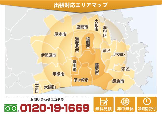 出張対応エリアマップ お問い合わせはコチラ 0120-19-1669 無料見積 年中無休 24時間受付
