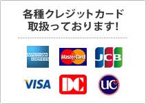 各種クレジットカード 取扱っております!