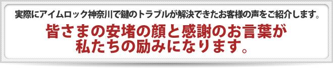 実際にアイムロック神奈川で鍵のトラブルが解決できたお客様の声をご紹介します。 皆さまの安堵の顔と感謝のお言葉が、私たちの励みになります。