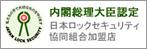 内閣総理大臣認定日本ロックセキュリティ協同組合加盟店